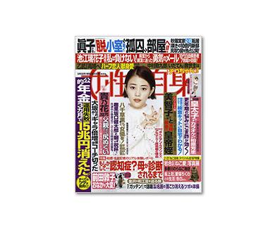 女性自身 3月5日号(2月19日発売)で腸内検査をご掲載していただきました